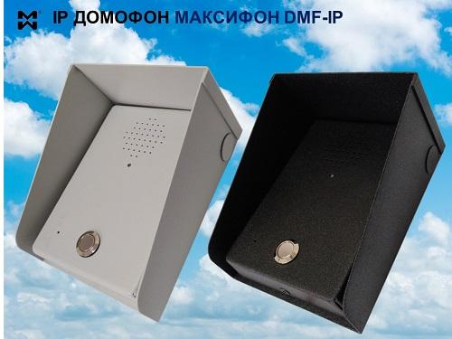 IP домофон DMF-IP - фото в светлом и темном исполнении с защитным козырьком.
