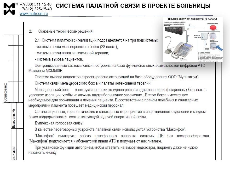 Система палатной связи в проекте больницы - фрагмент проекта