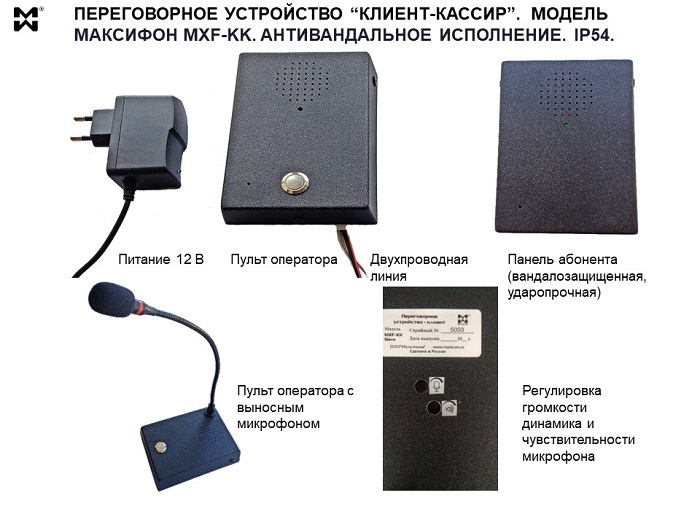 Переговорное устройство Клиент Кассир в комплекте