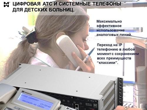 АТС и системные телефоны для детских больний - фото оборудования