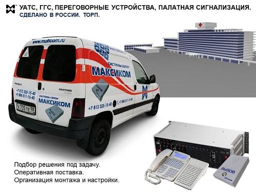 АТС, системные телефоны, переговорные устройства для медицинских учреждеений = фото