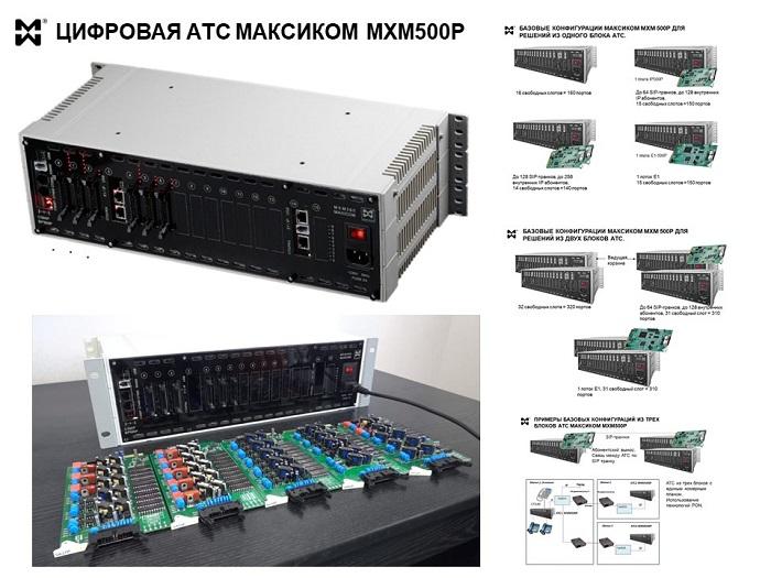 Оборудование связи для медицинских учреждений - цифровая АТС MXM500P