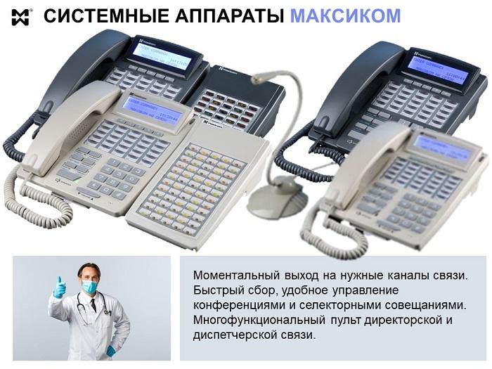 Оборудование связи для медицинских учреждений - системные аппараты АТС