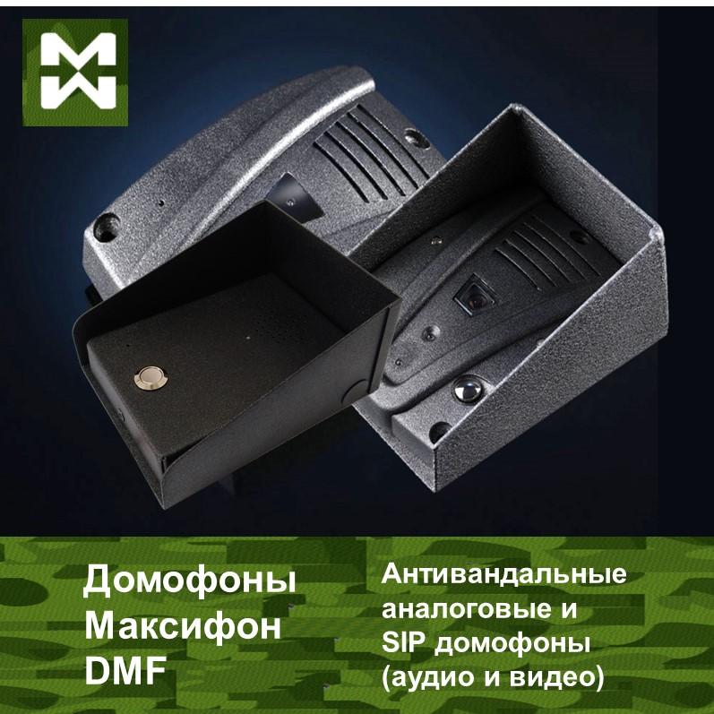 Аналоговые и IP домофоны - решения для ФСИН