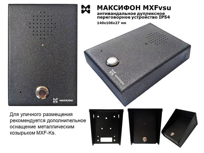 Стационарное переговорное устройство дуплексной ГГС универсальное - фото MXFvsu.