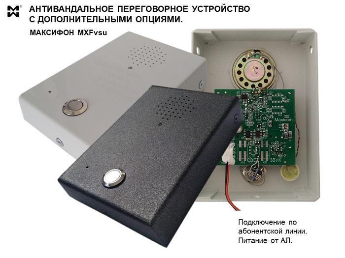 Вандалозащищенное переговорное устройство  - фото MXFvsu