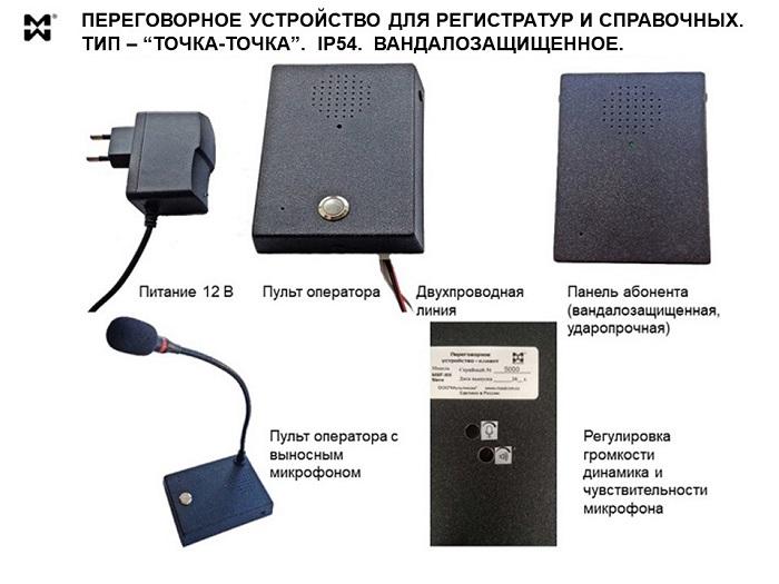 Фото переговорного устройства для регистратур и справочных.