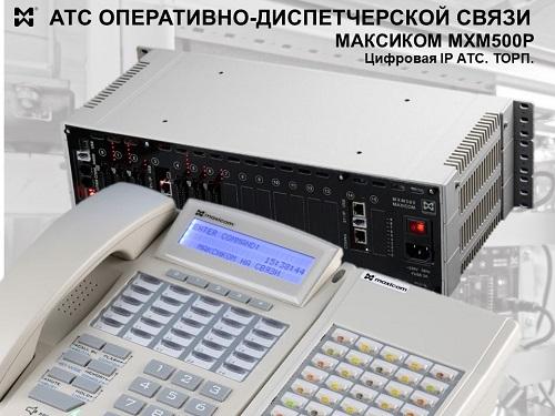 АТС оперативно-диспетчерской связи - вото ЦАТС Максиком
