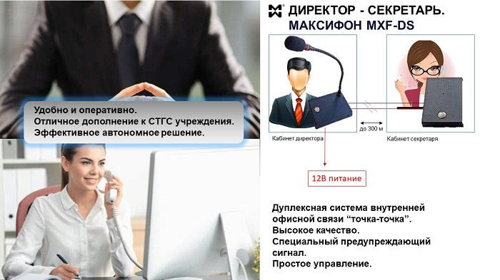 """Переговорные системы """"точка-толчка"""" для офиса"""