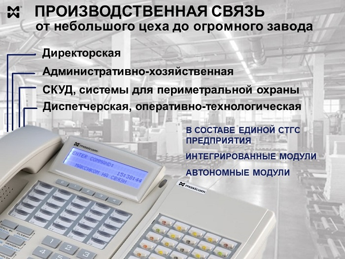 """Системы производственной связи """"Максиком"""" - перечень"""