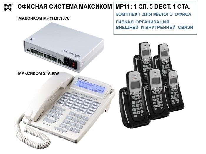 Офисная телефония для малого бизнеса - комплект на5 DECT и 1 СТА.