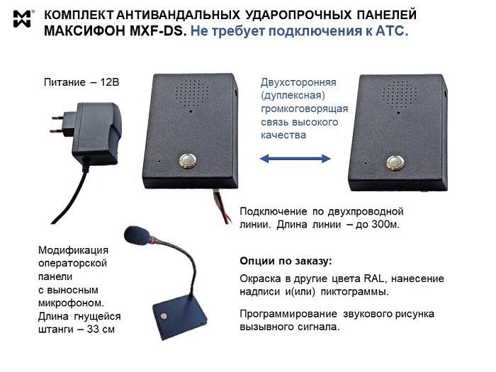 Фото комплекта переговорного устройства Максифон MXF-DS