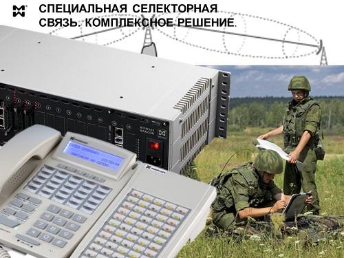 АТС и системный аппарат в системах специальной селекторной связи.