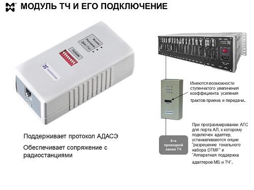 Адаптер ТЧ - фотоо и схема подключения