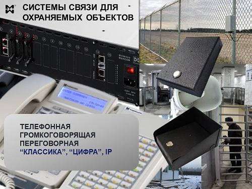 Системы связи для охраняемых объектов - оборудование